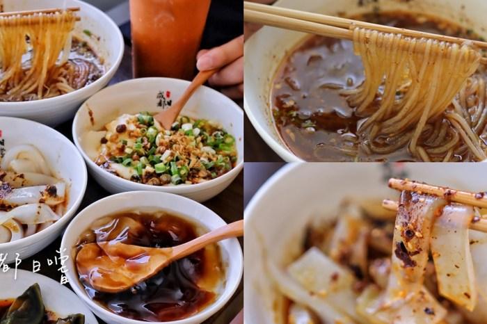 【台中食記】四川道地小吃『成都日嚐』酸辣粉、麻辣豆花、冰粉、涼粉銅板價一次滿足。一個人也能吃冒菜。