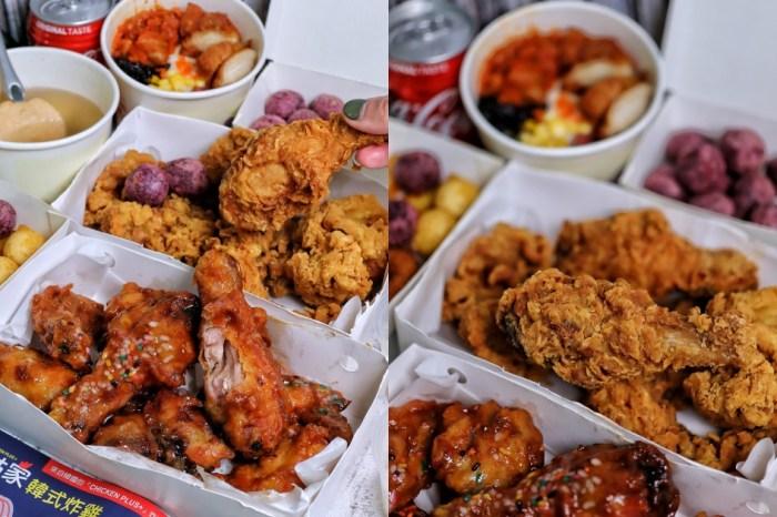 【台中食記】新開幕『咕咕家』來自韓國CHICKEN PLUS+ 炸雞吃到飽,台灣二號店插旗台中,外帶自取85折!
