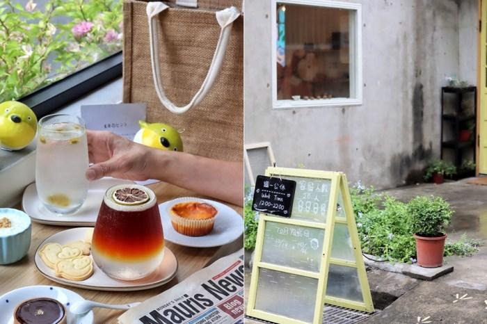 【台中食記】火車站巷弄老宅咖啡店新開幕『小鳥松』飲品百元有找,迷你甜點銅板價,環境清新好拍照。
