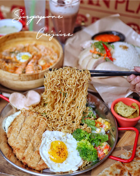 【苗栗x食記】丁椰。新加坡人開的正宗料理。鄰近尚順育樂世界。平價套餐200有找。