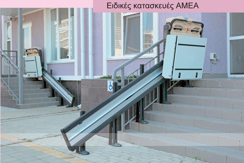 [:el]AMEA[:]