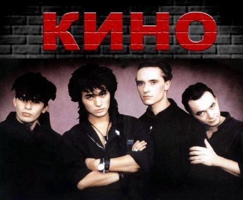 image_band_Kino_RUSSIA