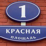 Vocabulário básico de Russo para viagens.