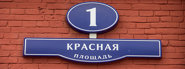 Praça-Vermelha-Moscou_