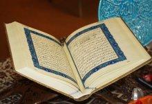 Photo of رسم القرآن الكريم وضبطه أفق من آفاق الكتابة العربية