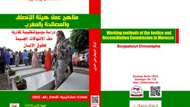 Photo of مناهج عمل هيأة الإنصاف والمصالحة بالمغرب: دراسة سوسيوتنظيمية لمقاربة ملف الانتهاكات الجسيمة لحقوق الإنسان