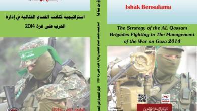Photo of استراتيجية كتائب القسام القتالية في إدارة الحرب على غزة 2014