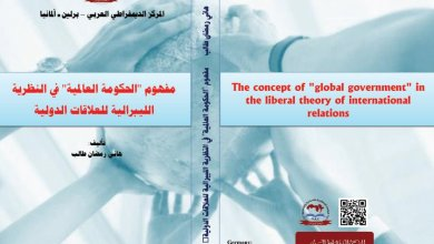 "Photo of مفهوم ""الحكومة العالمية"" في النظرية الليبرالية للعلاقات الدولية"