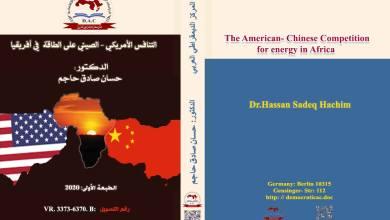 Photo of التنافس الأمريكي – الصيني على الطاقة في أفريقيا