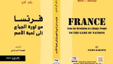 """Photo of فرنسا : من """" ثورة الجياع """" إلى لعبة الأمم"""