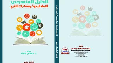Photo of الدليل المنهجي لإعداد البحوث ومذكرات التخرج