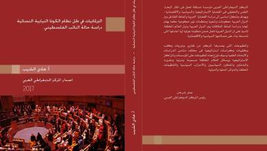 Photo of البرلمانيات في ظل نظام الكوتا النيابية النسائية : دراسة حالة النائب الفلسطيني