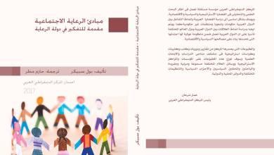 Photo of مبادئ الرعاية الاجتماعية مقدمة للتفكير في دولة الرعاية