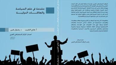 Photo of مقدمة في علم السياسة والعلاقات الدولية