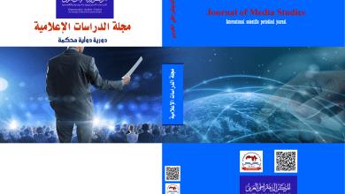 Photo of مجلة الدراسات الإعلامية : العدد الحادي عشر أيار – مايو  2020