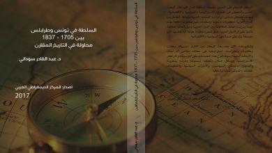 Photo of السلطة في تونس وطرابلس بين 1705 – 1837: محاولة في التاريخ المقارن