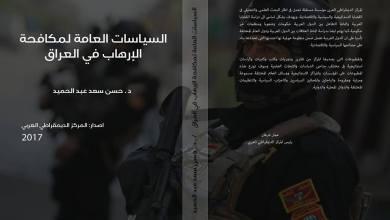 Photo of السياسات العامة لمكافحة الإرهاب في العراق