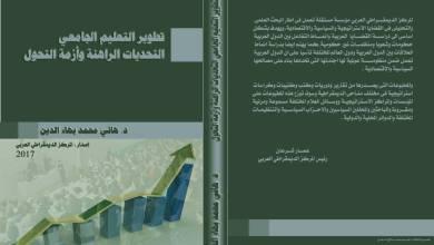 Photo of تطوير التعليم الجامعي التحديات الراهنة وأزمة التحول