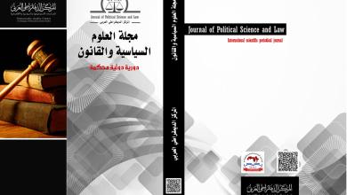 Photo of مجلة العلوم السياسية والقانون : العدد الحادي والعشرون  كانون الثاني – يناير 2020