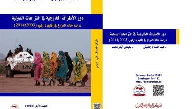 Photo of دور الأطراف الخارجية في النزاعات الدولية : دراسة حالة النزاع في إقليم دارفور  2003 – 2014