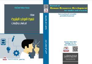 مجلة تنمية الموارد البشرية للدراسات والابحاث : العدد الثاني عشر نيسان – ابريل 2021