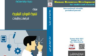 Photo of مجلة تنمية الموارد البشرية للدراسات والابحاث : العدد الثامن نيسان – ابريل 2020