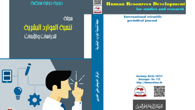Photo of مجلة تنمية الموارد البشرية للدراسات والابحاث : العدد السابع كانون الثاني – يناير 2020