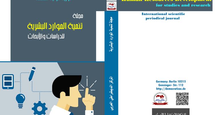 مجلة تنمية الموارد البشرية للدراسات والأبحاث