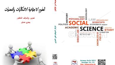 Photo of العلوم الاجتماعية الإشكاليات والتحديات