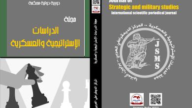 Photo of مجلة الدراسات الإستراتيجية والعسكرية : العدد الرابع حزيران – يونيو 2019