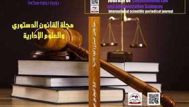 Photo of مجلة القانون الدستوري والعلوم الإدارية : العدد الخامس كانون الثاني – يناير 2020