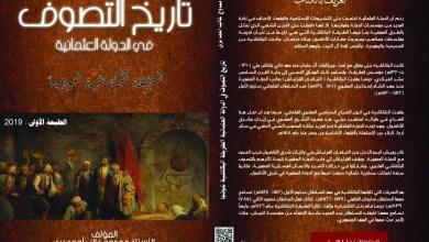 Photo of تاريخ التصوف في الدولة العثمانية : الطريقة البكتاشية نموذجاً