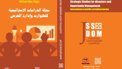 Photo of مجلة الدراسات الاستراتيجية للكوارث وإدارة الفرص : العدد الثاني آب – أغسطس 2019
