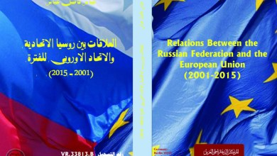 Photo of العلاقات بين روسيا الاتحادية والاتحاد الاوروبي  للفترة (2001 – 2015)