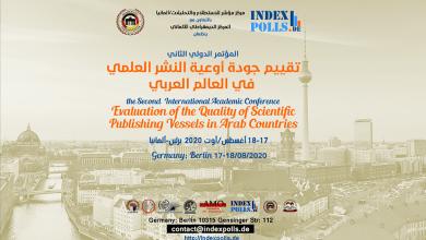Photo of المؤتمر الدولي الثاني حول تقييم جودة أوعية النشر العلمي في العالم العربي الواقع والمأمول