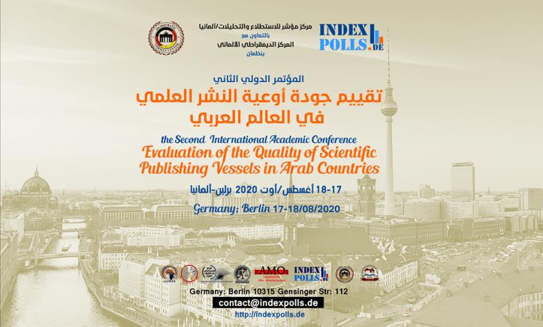 المؤتمر الدولي الثاني حول تقييم جودة أوعية النشر العلمي في العالم العربي الواقع والمأمول