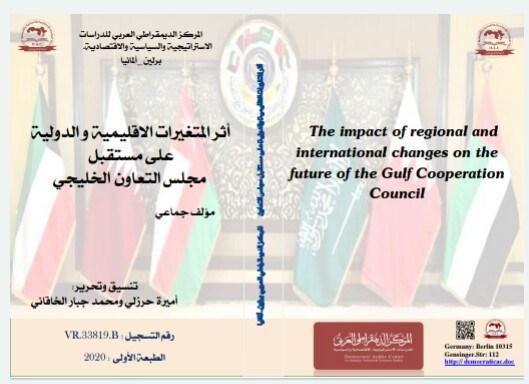 أثر المتغيرات الاقليمية والدولية على مستقبل مجلس التعاون الخليجي