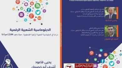 "Photo of الدبلوماسية الشعبية الرقمية دراسة في الدبلوماسية الشعبية الرقمية الفلسطينية حملة ""اهبد194"" نموذجاً"