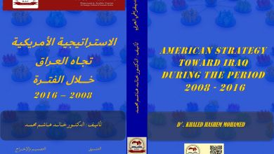 Photo of الإستراتيجية الأمريكية تجاه العراق خلال الفترة (2008-2016)