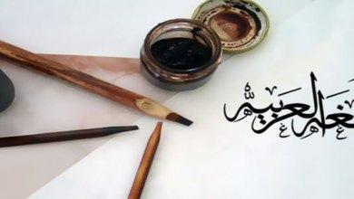 Photo of النحو العربي من العلمية إلى التعليمية