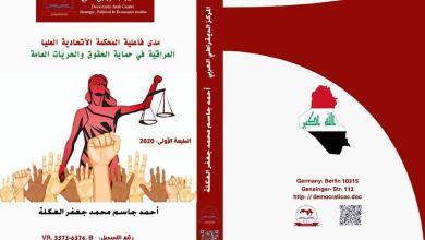 Photo of مدى فاعلية المحكمة الاتحادية العليا العراقية في حماية الحقوق والحريات العامة