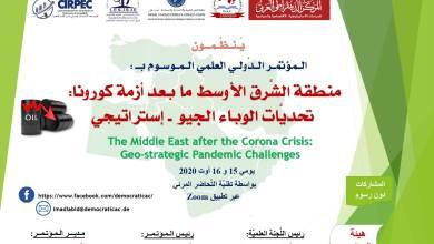 Photo of منطقة الشرق الاوسط ما بعد أزمة كورونا : تحديات الوباء الجيواستراتيجي