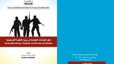 Photo of تطور الجماعات الجهادية في سوريا والقضية الفلسطينية