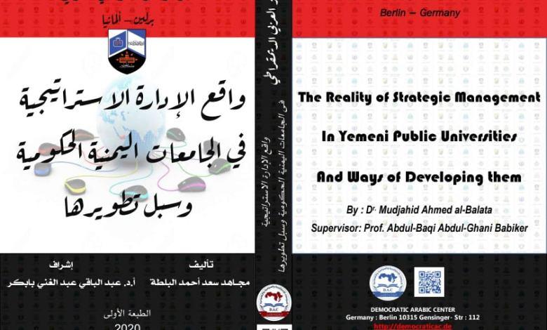 كتاب واقع الإدارة الاستراتيجية في الجامعات اليمنية الحكومية وسبل تطويرها