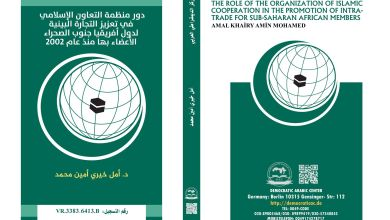 Photo of دور منظمة التعاون الإسلامي في تعزيز التجارة البينية لدول أفريقيا جنوب الصحراء الأعضاء بها منذ عام 2002