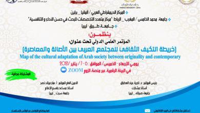Photo of خريطة التكيف الثقافي للمجتمع العربي بين الأصالة والمعاصرة