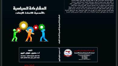 Photo of المشاركة السياسية – الأهمية، الأنماط، الأبعاد