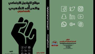 Photo of مواقع التواصل الاجتماعي والحراك الشعبي (الاعتماد المتبادل)