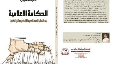 Photo of الحكامة الاعلامية : بين التنظير الاصطلاحي والقانوني وواقع التضليل