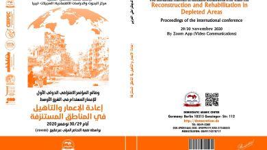 Photo of المؤتمر الدولي الأول للإعمار المستدام في الشرق الأوسط : إعادة الإعمار والتأهيل في المناطق المستنزفة